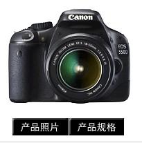 EOS 550D KIT (ES-S18-135IS)